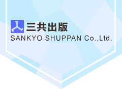 三共出版 SANKYO SHUPPAN Co.,Ltd.